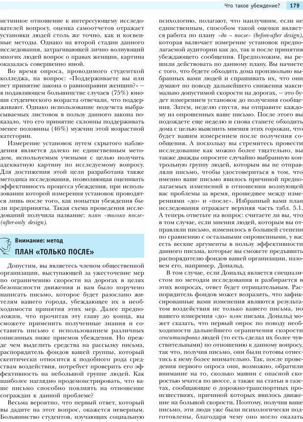 PDF. Социальная психология: Влияние, убеждение, самооценка, дружба, любовь. Чалдини Р. Б. Страница 178. Читать онлайн