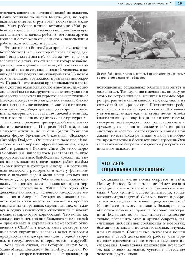 PDF. Социальная психология: Влияние, убеждение, самооценка, дружба, любовь. Чалдини Р. Б. Страница 18. Читать онлайн