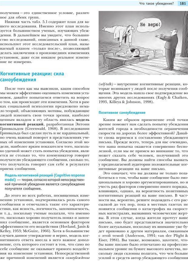 PDF. Социальная психология: Влияние, убеждение, самооценка, дружба, любовь. Чалдини Р. Б. Страница 180. Читать онлайн