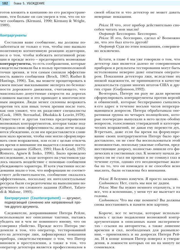 PDF. Социальная психология: Влияние, убеждение, самооценка, дружба, любовь. Чалдини Р. Б. Страница 181. Читать онлайн