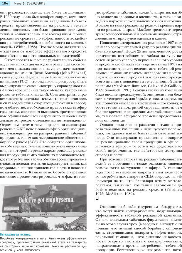 PDF. Социальная психология: Влияние, убеждение, самооценка, дружба, любовь. Чалдини Р. Б. Страница 183. Читать онлайн