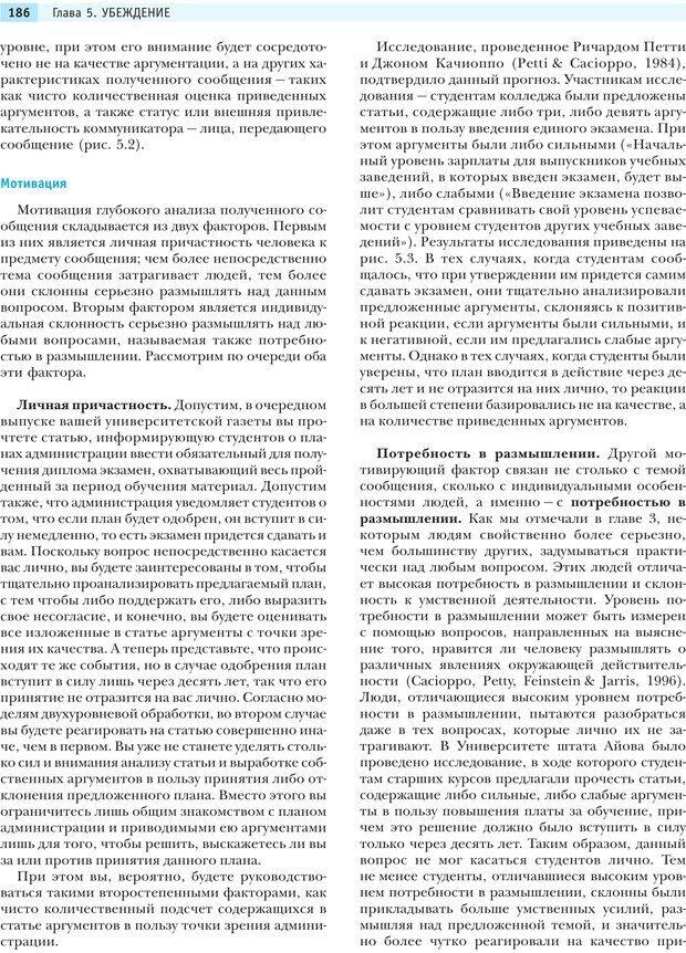 PDF. Социальная психология: Влияние, убеждение, самооценка, дружба, любовь. Чалдини Р. Б. Страница 185. Читать онлайн
