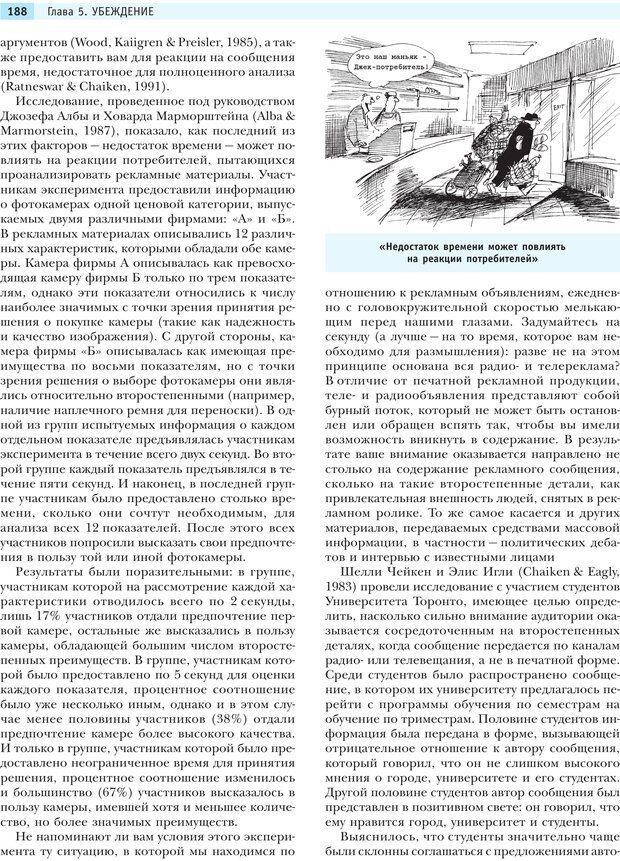 PDF. Социальная психология: Влияние, убеждение, самооценка, дружба, любовь. Чалдини Р. Б. Страница 187. Читать онлайн