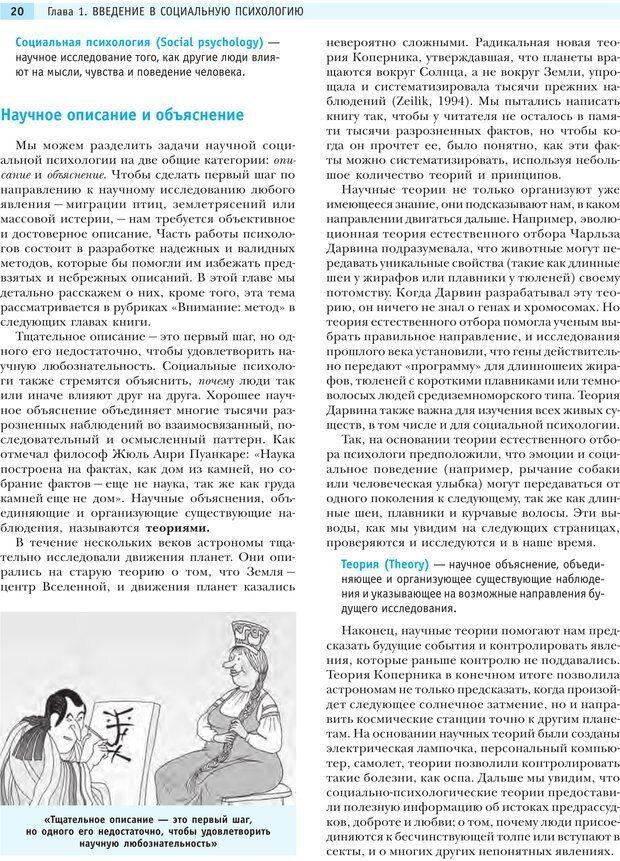 PDF. Социальная психология: Влияние, убеждение, самооценка, дружба, любовь. Чалдини Р. Б. Страница 19. Читать онлайн