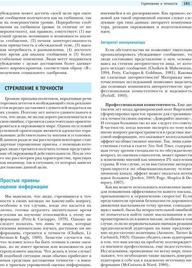 PDF. Социальная психология: Влияние, убеждение, самооценка, дружба, любовь. Чалдини Р. Б. Страница 190. Читать онлайн