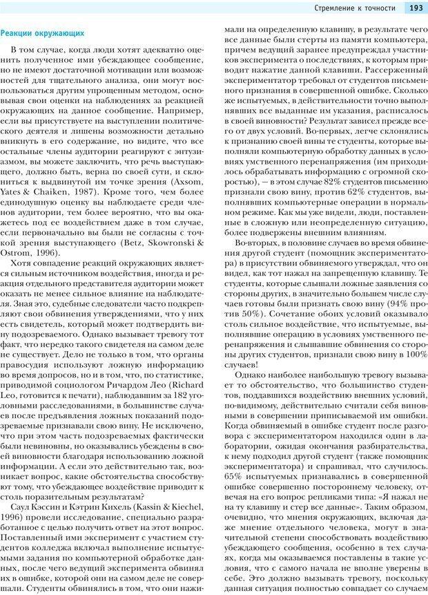 PDF. Социальная психология: Влияние, убеждение, самооценка, дружба, любовь. Чалдини Р. Б. Страница 192. Читать онлайн