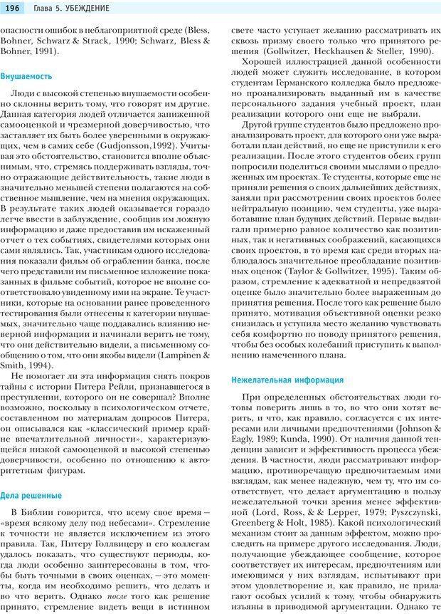 PDF. Социальная психология: Влияние, убеждение, самооценка, дружба, любовь. Чалдини Р. Б. Страница 195. Читать онлайн