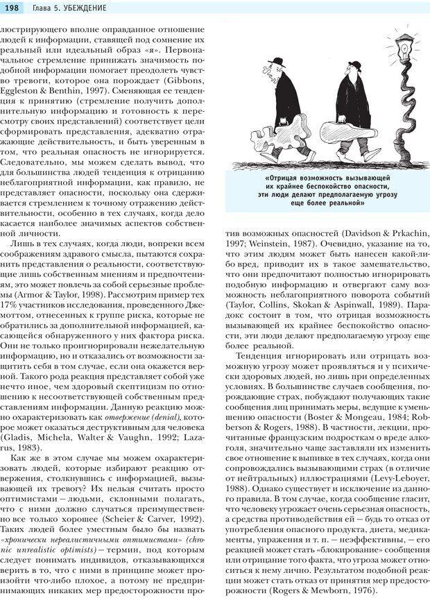 PDF. Социальная психология: Влияние, убеждение, самооценка, дружба, любовь. Чалдини Р. Б. Страница 197. Читать онлайн