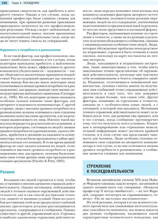PDF. Социальная психология: Влияние, убеждение, самооценка, дружба, любовь. Чалдини Р. Б. Страница 199. Читать онлайн
