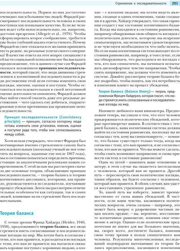 PDF. Социальная психология: Влияние, убеждение, самооценка, дружба, любовь. Чалдини Р. Б. Страница 200. Читать онлайн