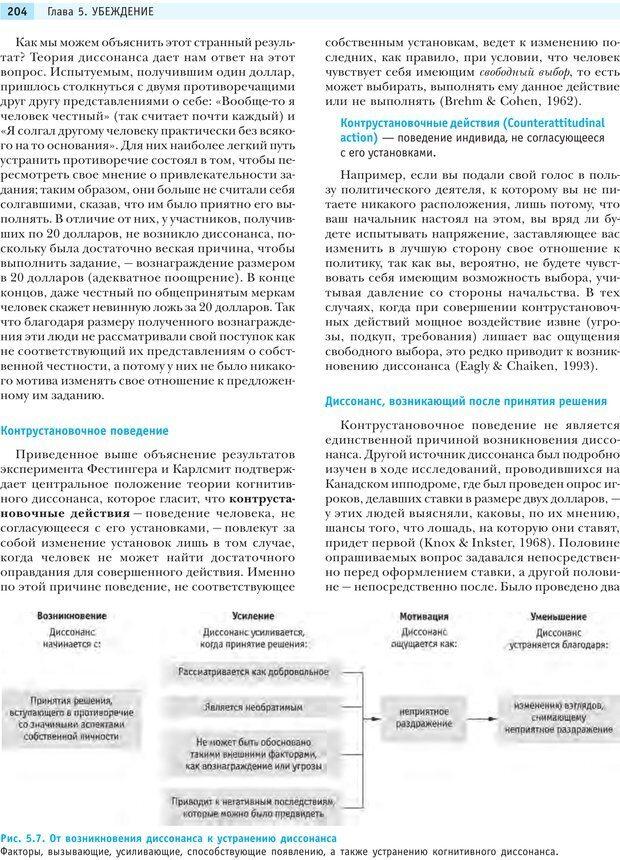 PDF. Социальная психология: Влияние, убеждение, самооценка, дружба, любовь. Чалдини Р. Б. Страница 203. Читать онлайн