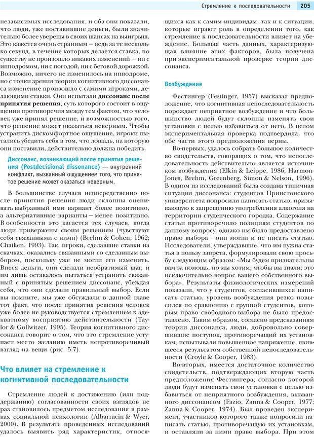 PDF. Социальная психология: Влияние, убеждение, самооценка, дружба, любовь. Чалдини Р. Б. Страница 204. Читать онлайн