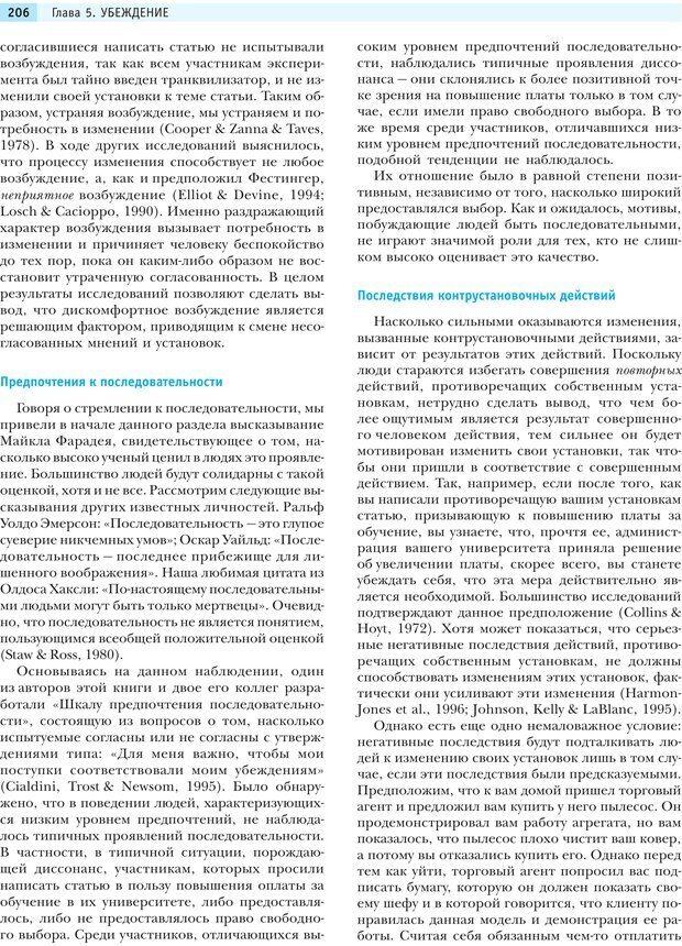 PDF. Социальная психология: Влияние, убеждение, самооценка, дружба, любовь. Чалдини Р. Б. Страница 205. Читать онлайн
