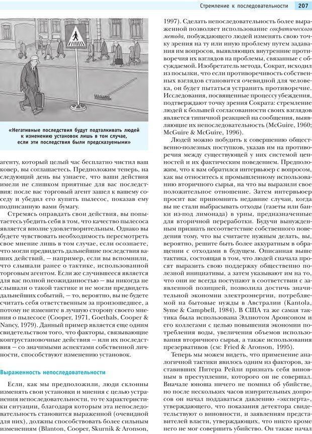 PDF. Социальная психология: Влияние, убеждение, самооценка, дружба, любовь. Чалдини Р. Б. Страница 206. Читать онлайн