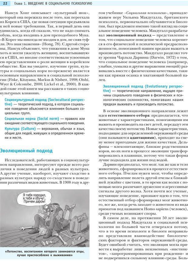 PDF. Социальная психология: Влияние, убеждение, самооценка, дружба, любовь. Чалдини Р. Б. Страница 21. Читать онлайн