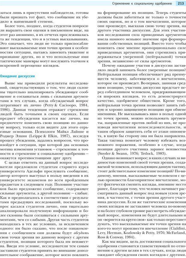 PDF. Социальная психология: Влияние, убеждение, самооценка, дружба, любовь. Чалдини Р. Б. Страница 212. Читать онлайн