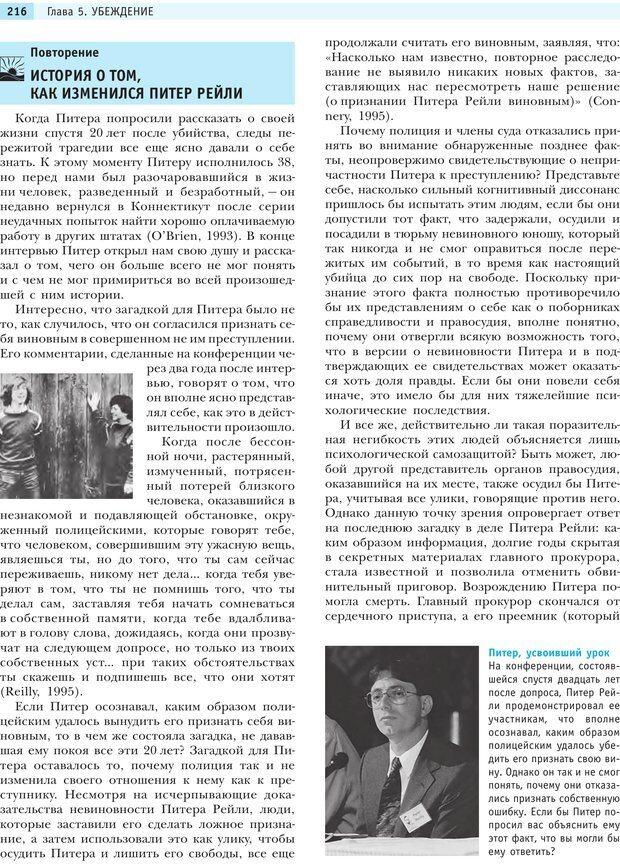 PDF. Социальная психология: Влияние, убеждение, самооценка, дружба, любовь. Чалдини Р. Б. Страница 215. Читать онлайн