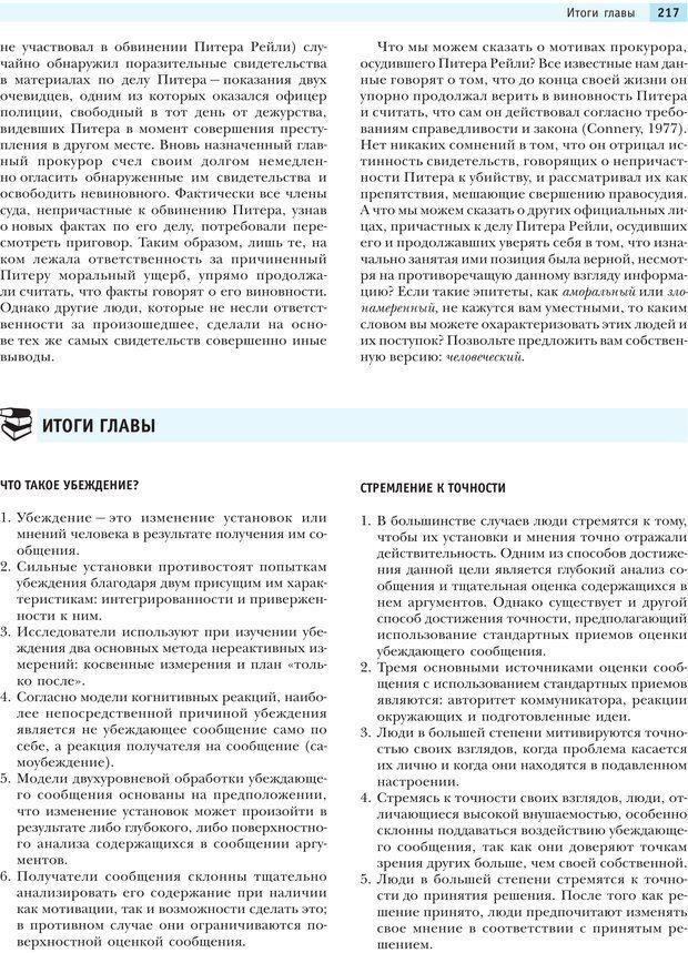 PDF. Социальная психология: Влияние, убеждение, самооценка, дружба, любовь. Чалдини Р. Б. Страница 216. Читать онлайн