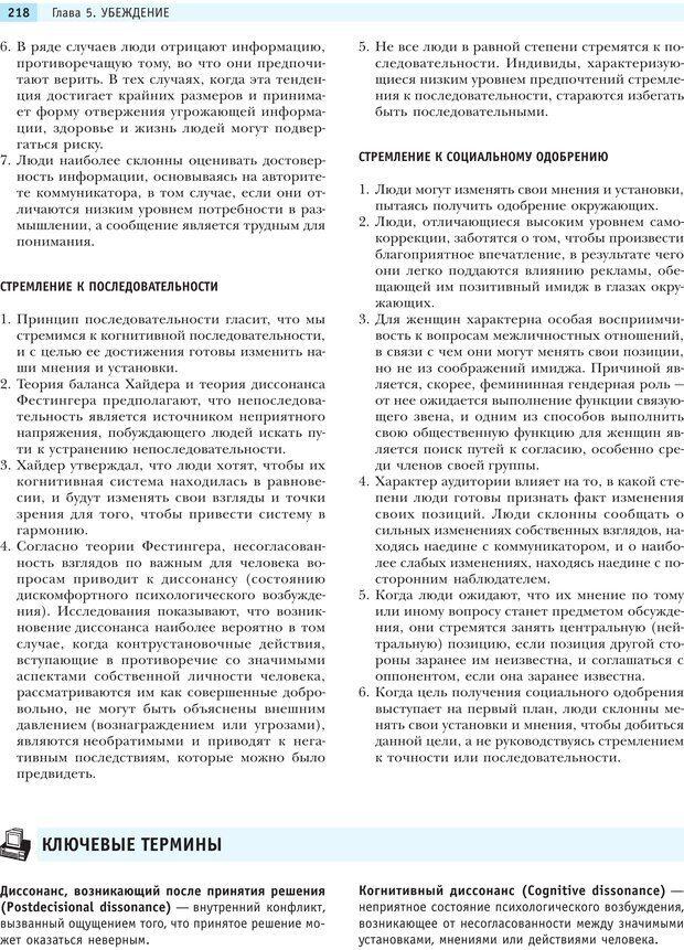 PDF. Социальная психология: Влияние, убеждение, самооценка, дружба, любовь. Чалдини Р. Б. Страница 217. Читать онлайн