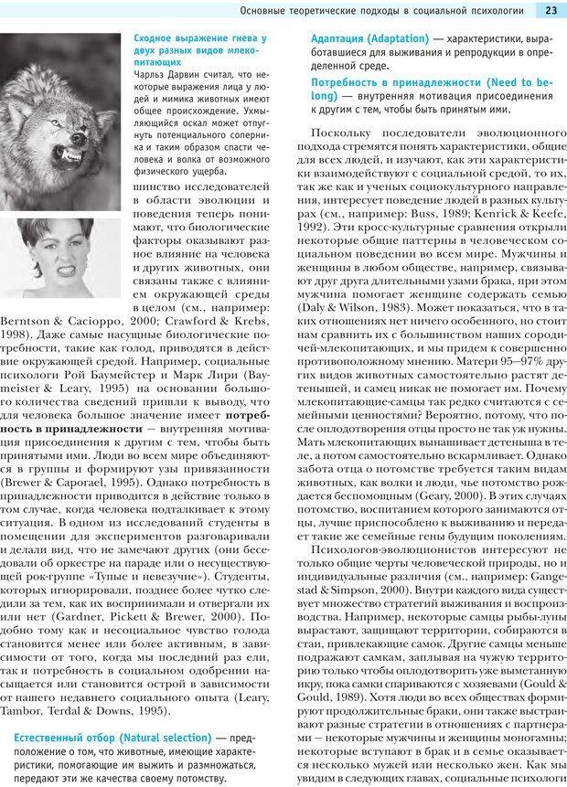 PDF. Социальная психология: Влияние, убеждение, самооценка, дружба, любовь. Чалдини Р. Б. Страница 22. Читать онлайн