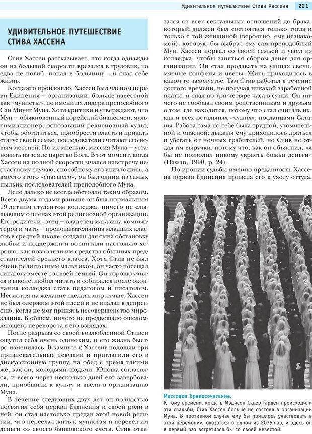 PDF. Социальная психология: Влияние, убеждение, самооценка, дружба, любовь. Чалдини Р. Б. Страница 220. Читать онлайн
