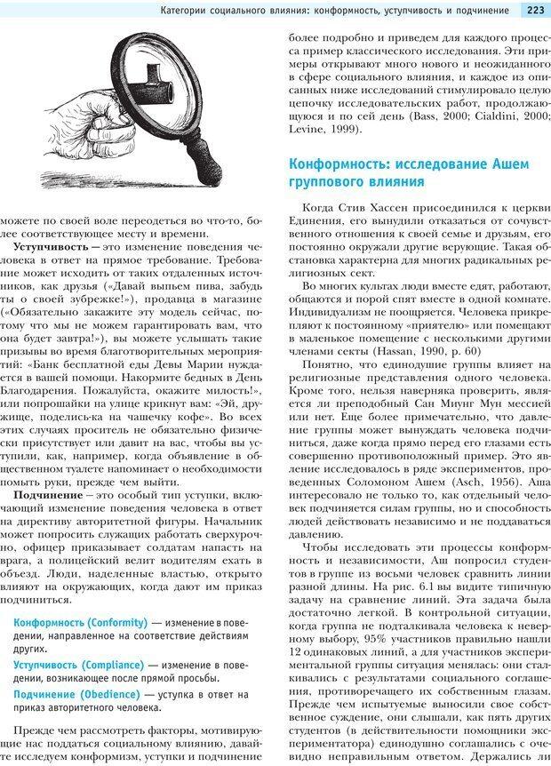 PDF. Социальная психология: Влияние, убеждение, самооценка, дружба, любовь. Чалдини Р. Б. Страница 222. Читать онлайн