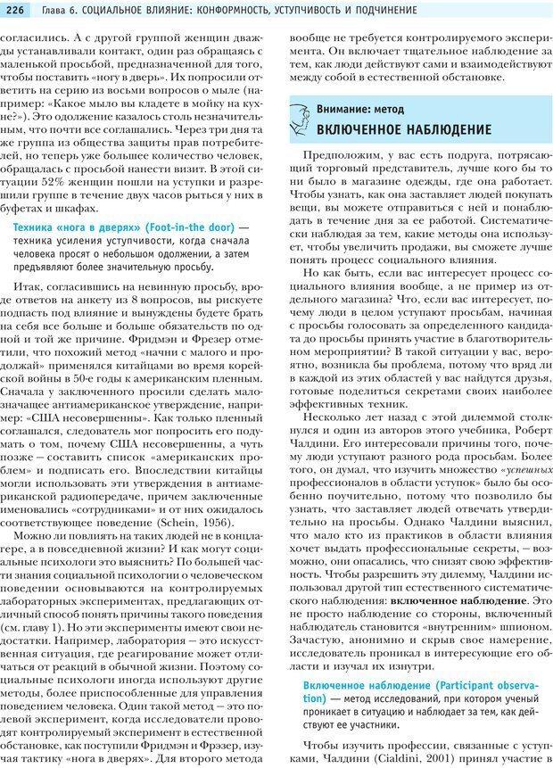 PDF. Социальная психология: Влияние, убеждение, самооценка, дружба, любовь. Чалдини Р. Б. Страница 225. Читать онлайн