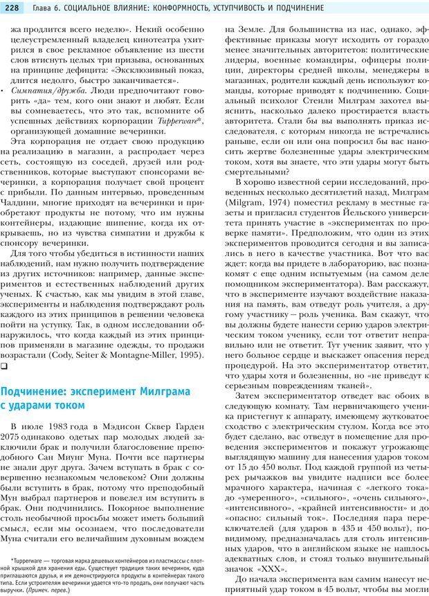 PDF. Социальная психология: Влияние, убеждение, самооценка, дружба, любовь. Чалдини Р. Б. Страница 227. Читать онлайн