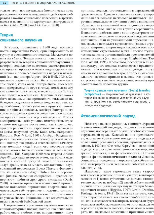 PDF. Социальная психология: Влияние, убеждение, самооценка, дружба, любовь. Чалдини Р. Б. Страница 23. Читать онлайн
