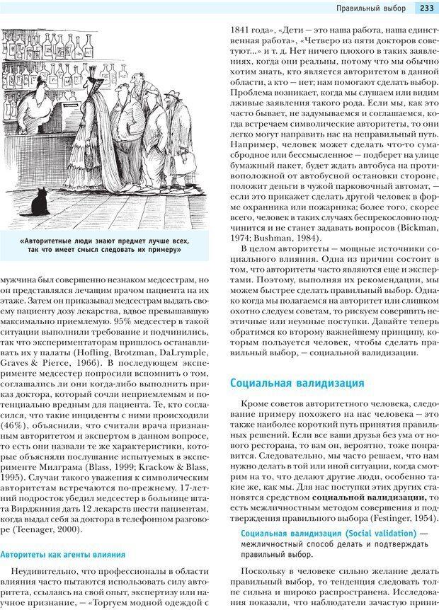 PDF. Социальная психология: Влияние, убеждение, самооценка, дружба, любовь. Чалдини Р. Б. Страница 232. Читать онлайн