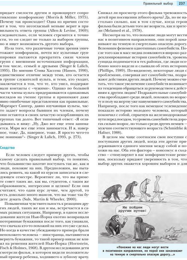PDF. Социальная психология: Влияние, убеждение, самооценка, дружба, любовь. Чалдини Р. Б. Страница 236. Читать онлайн