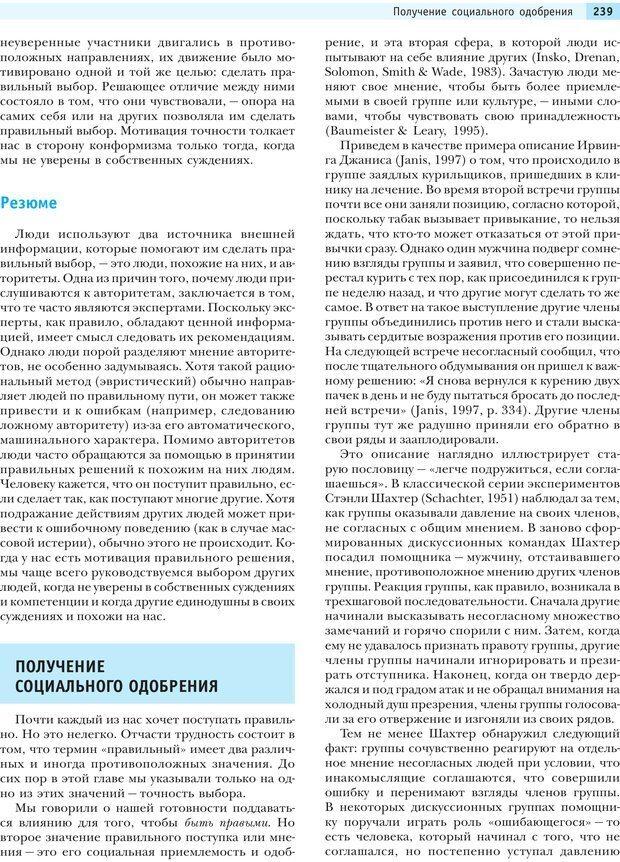 PDF. Социальная психология: Влияние, убеждение, самооценка, дружба, любовь. Чалдини Р. Б. Страница 238. Читать онлайн
