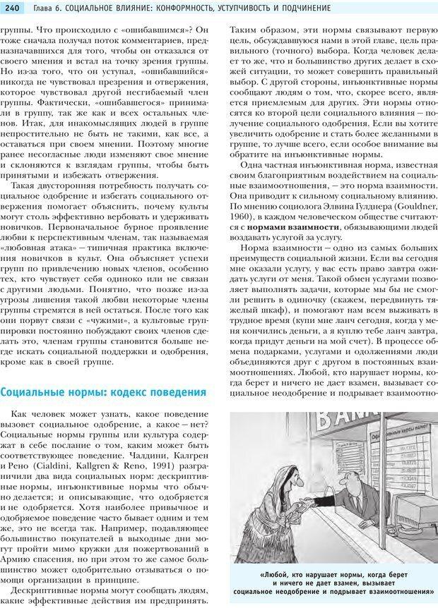 PDF. Социальная психология: Влияние, убеждение, самооценка, дружба, любовь. Чалдини Р. Б. Страница 239. Читать онлайн