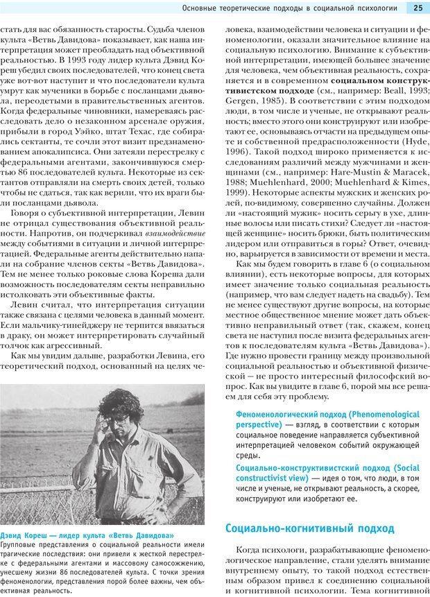 PDF. Социальная психология: Влияние, убеждение, самооценка, дружба, любовь. Чалдини Р. Б. Страница 24. Читать онлайн