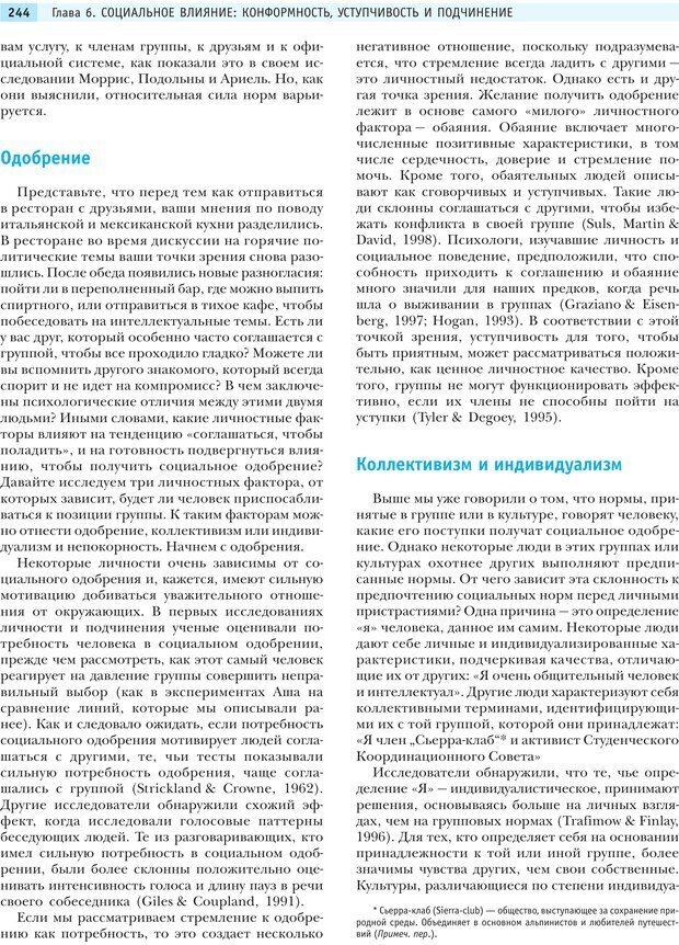 PDF. Социальная психология: Влияние, убеждение, самооценка, дружба, любовь. Чалдини Р. Б. Страница 243. Читать онлайн