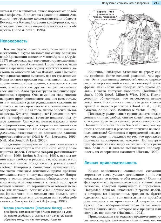 PDF. Социальная психология: Влияние, убеждение, самооценка, дружба, любовь. Чалдини Р. Б. Страница 244. Читать онлайн