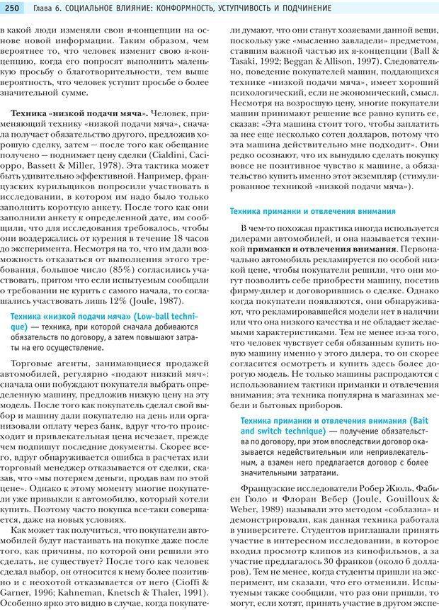 PDF. Социальная психология: Влияние, убеждение, самооценка, дружба, любовь. Чалдини Р. Б. Страница 249. Читать онлайн