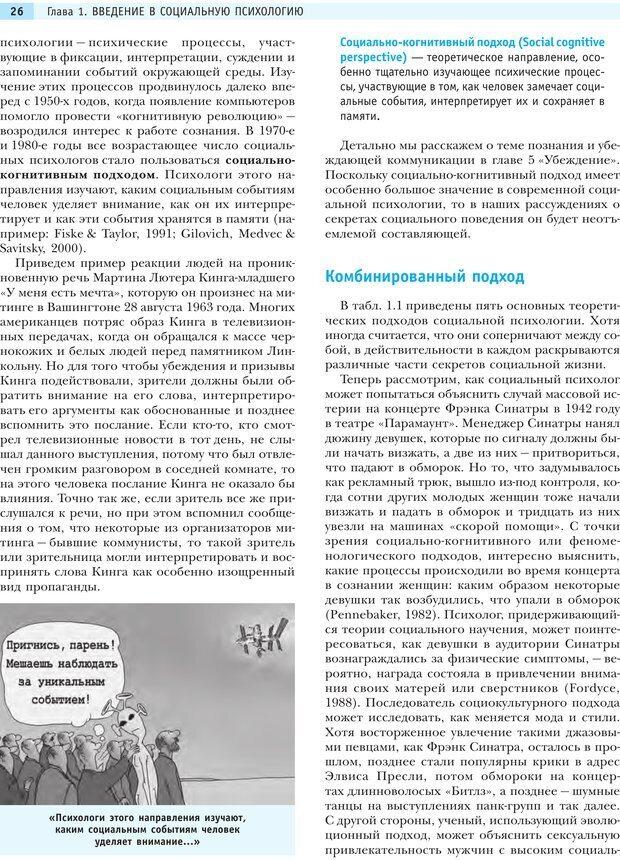 PDF. Социальная психология: Влияние, убеждение, самооценка, дружба, любовь. Чалдини Р. Б. Страница 25. Читать онлайн