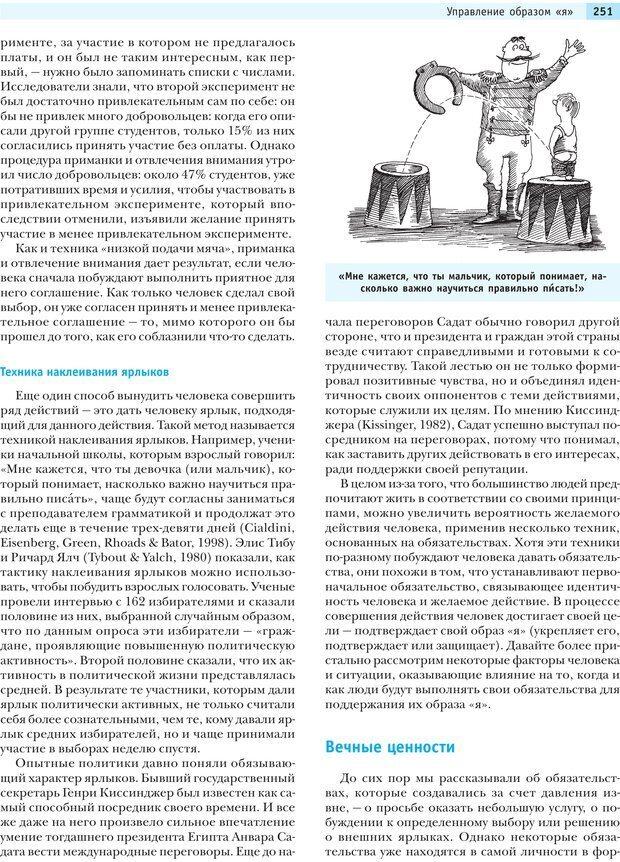 PDF. Социальная психология: Влияние, убеждение, самооценка, дружба, любовь. Чалдини Р. Б. Страница 250. Читать онлайн
