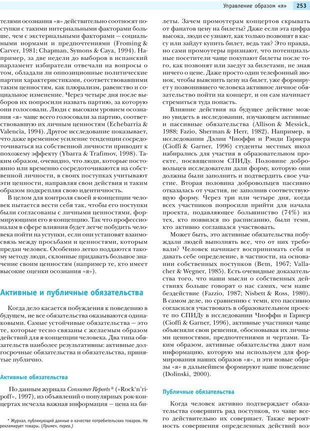 PDF. Социальная психология: Влияние, убеждение, самооценка, дружба, любовь. Чалдини Р. Б. Страница 252. Читать онлайн