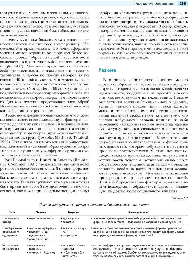 PDF. Социальная психология: Влияние, убеждение, самооценка, дружба, любовь. Чалдини Р. Б. Страница 254. Читать онлайн
