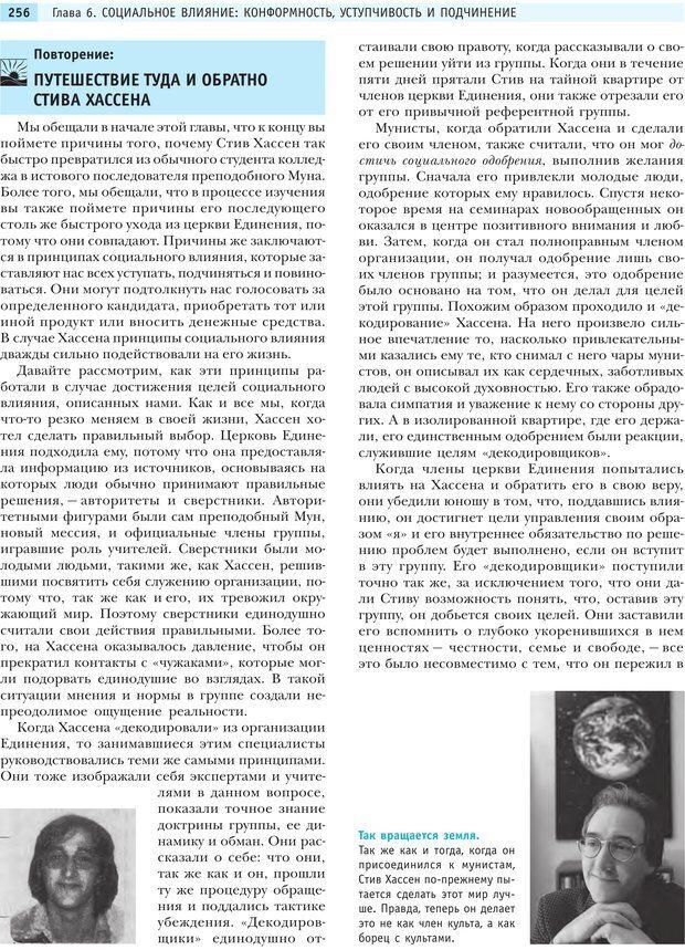 PDF. Социальная психология: Влияние, убеждение, самооценка, дружба, любовь. Чалдини Р. Б. Страница 255. Читать онлайн