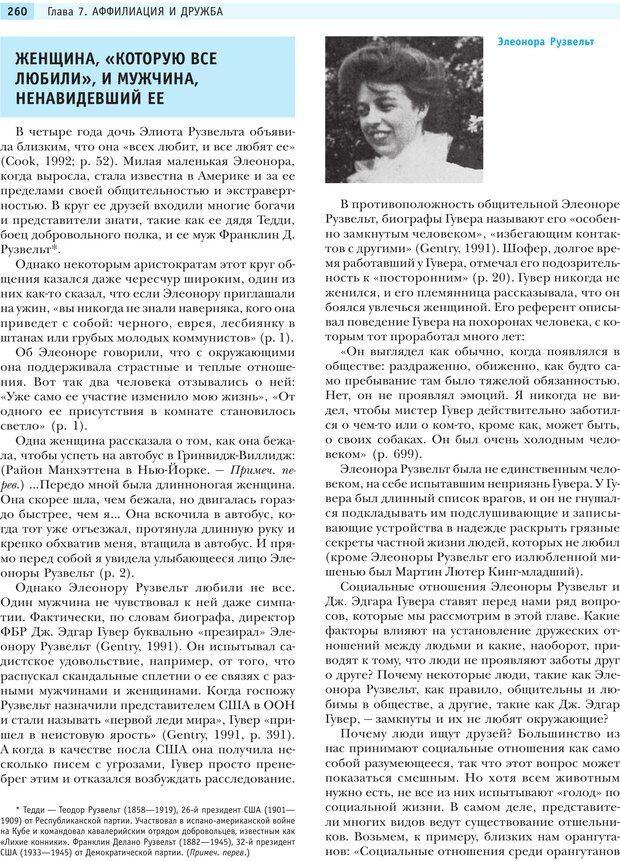 PDF. Социальная психология: Влияние, убеждение, самооценка, дружба, любовь. Чалдини Р. Б. Страница 259. Читать онлайн