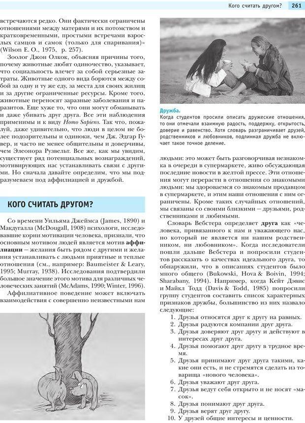 PDF. Социальная психология: Влияние, убеждение, самооценка, дружба, любовь. Чалдини Р. Б. Страница 260. Читать онлайн