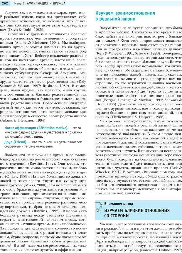 PDF. Социальная психология: Влияние, убеждение, самооценка, дружба, любовь. Чалдини Р. Б. Страница 261. Читать онлайн