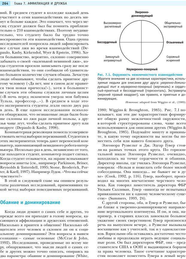 PDF. Социальная психология: Влияние, убеждение, самооценка, дружба, любовь. Чалдини Р. Б. Страница 263. Читать онлайн