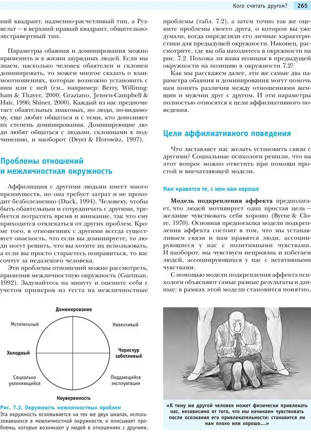 PDF. Социальная психология: Влияние, убеждение, самооценка, дружба, любовь. Чалдини Р. Б. Страница 264. Читать онлайн