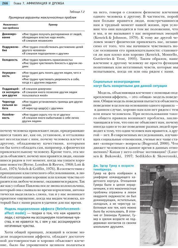 PDF. Социальная психология: Влияние, убеждение, самооценка, дружба, любовь. Чалдини Р. Б. Страница 265. Читать онлайн