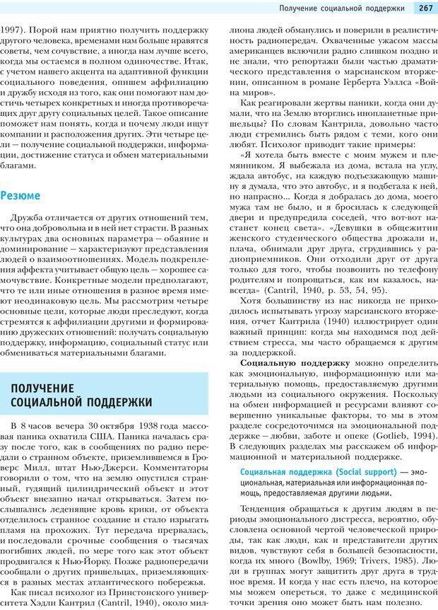 PDF. Социальная психология: Влияние, убеждение, самооценка, дружба, любовь. Чалдини Р. Б. Страница 266. Читать онлайн