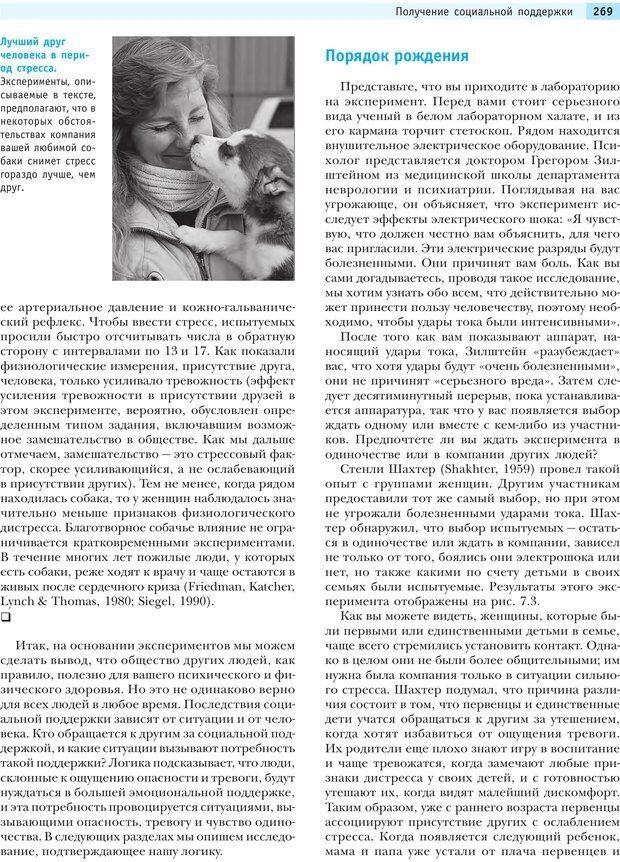 PDF. Социальная психология: Влияние, убеждение, самооценка, дружба, любовь. Чалдини Р. Б. Страница 268. Читать онлайн